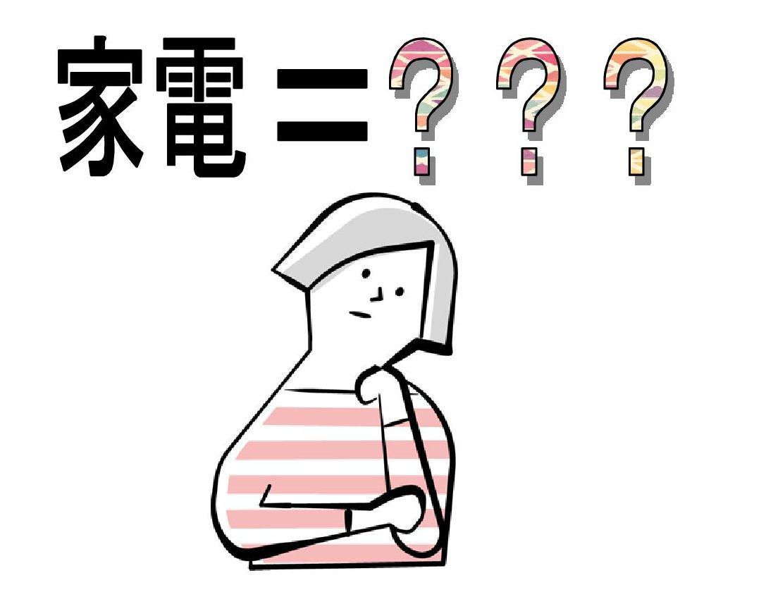高額査定の秘訣~家電製品編~