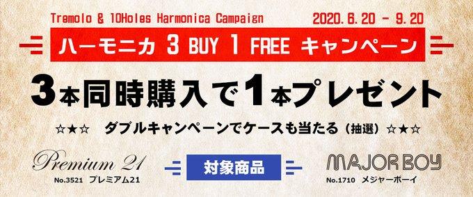 【ハーモニカ 3BUY1FREE キャンペーンのお知らせ】