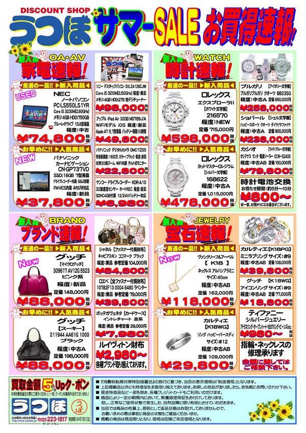Webチラシ【ディスカウント】7月号.jpgのサムネール画像