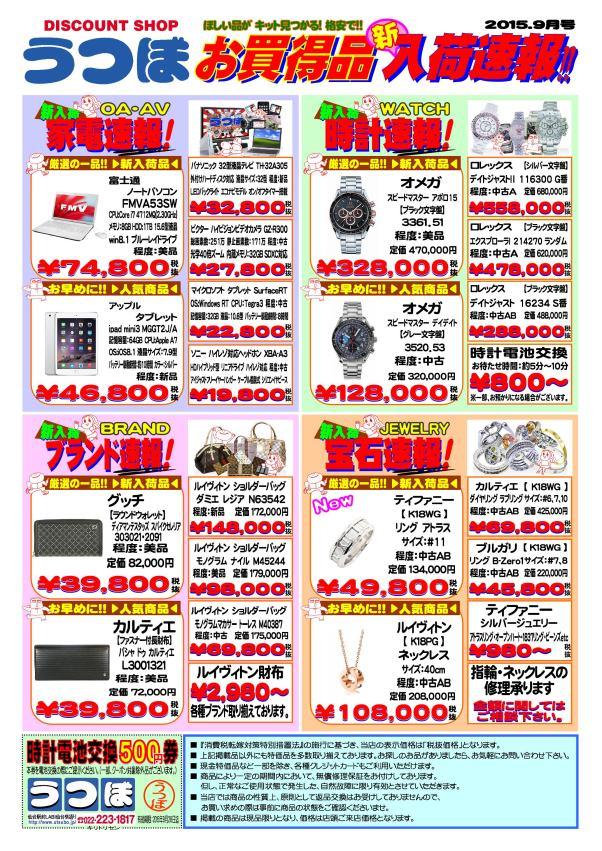 【2015.9】うつぼチラシ.jpg