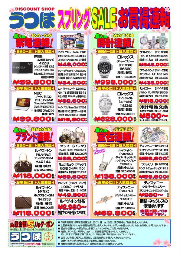 【Webチラシ】ディスカウントフロア 2015.4月号