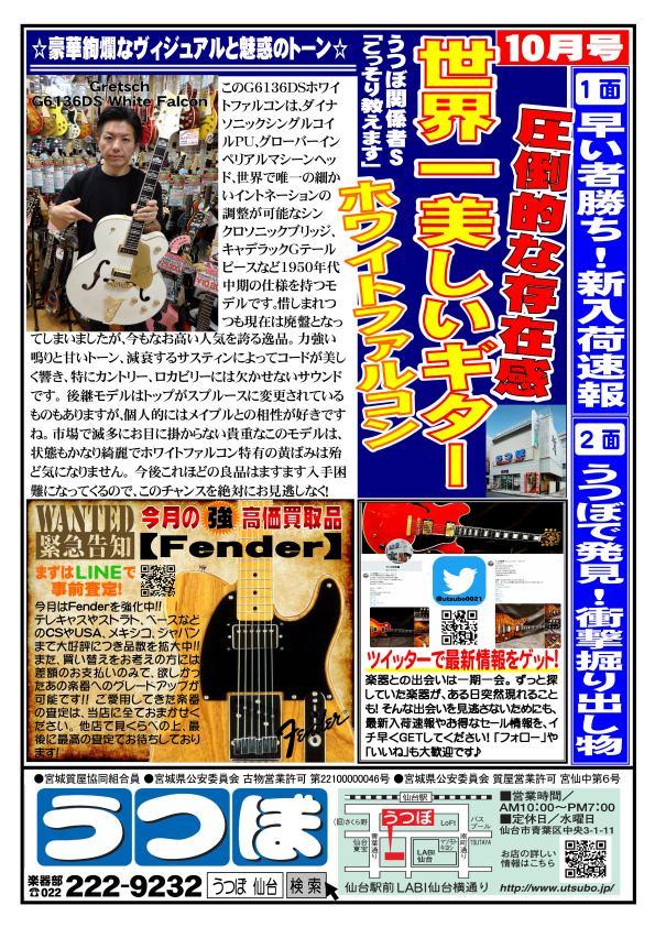 【楽器部】10月 Webチラシ☆公開&お買い得情報のご案内です☆♪