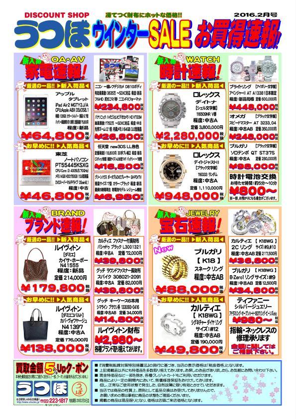 うつぼ配布チラシ_201602_1F_表.jpg