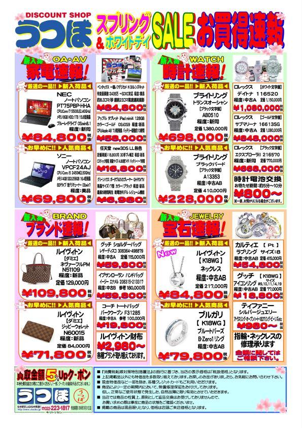 うつぼ配布チラシ_201603_1F_表.jpg