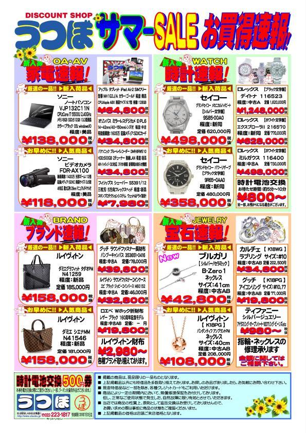 7月Webチラシ公開【ディスカウントフロア】