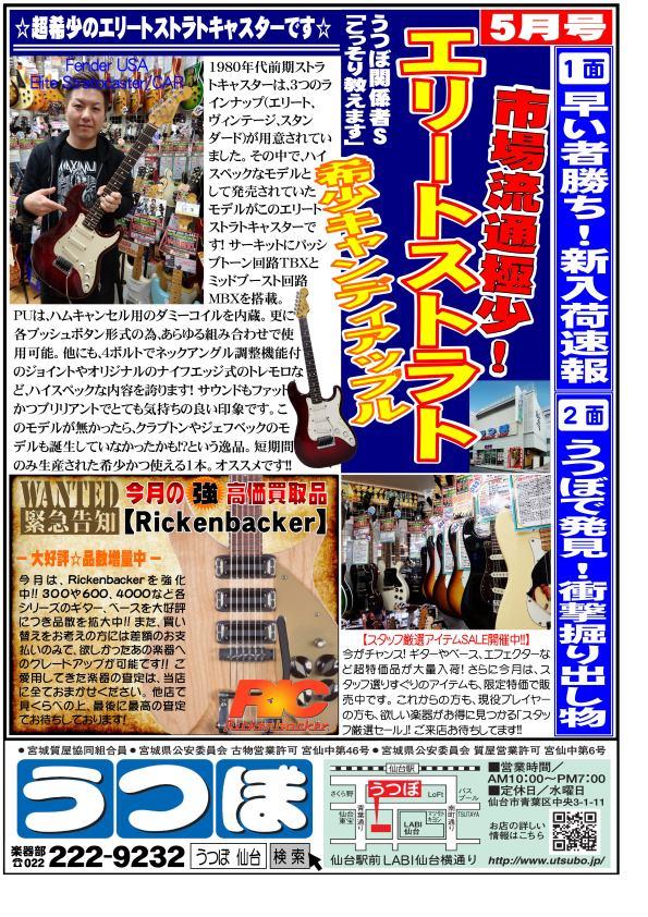 【楽器部】ゴールデンセール開催中!!&Webチラシ公開のご案内♪♪☆