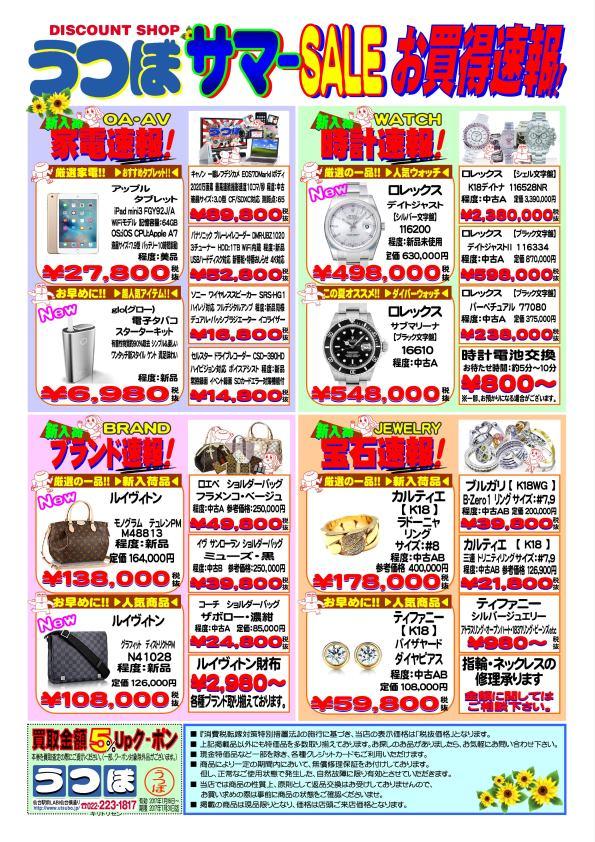 今月のお得なクーポン付Webチラシ公開!! ロレックス情報も...(^0^)/
