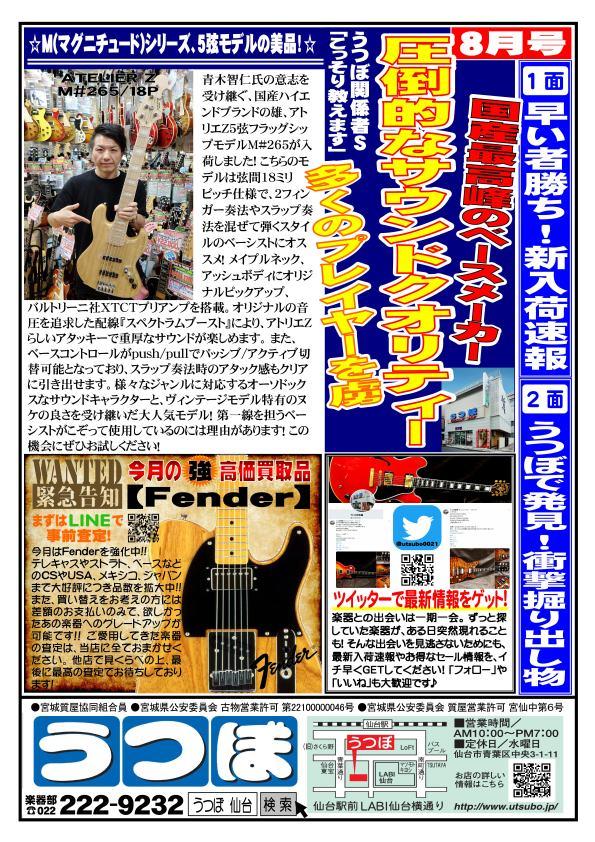 【楽器部】8月 Webチラシ☆公開のご案内☆♪♪☆