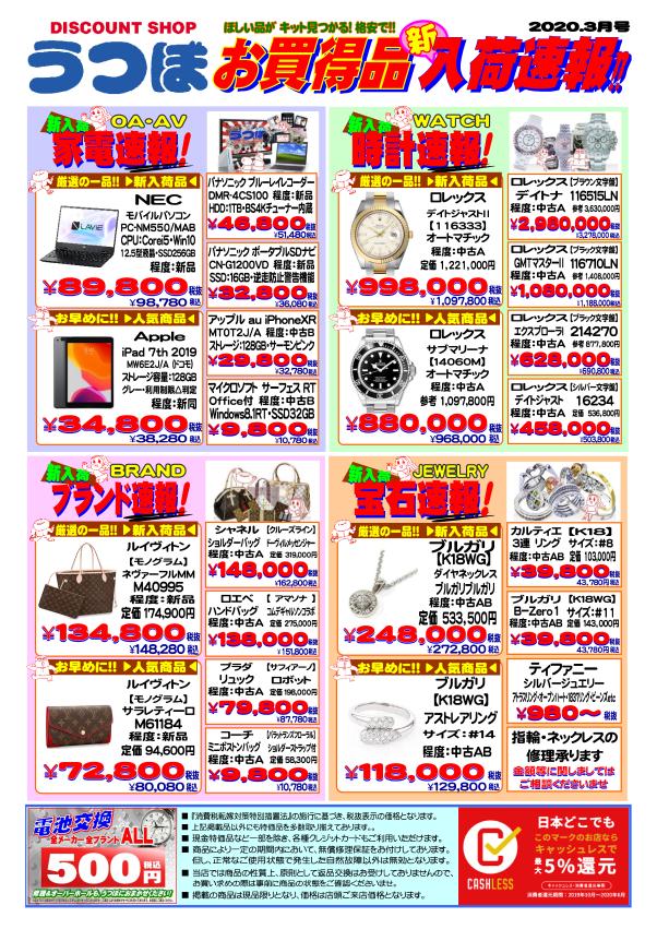 うつぼ配布チラシ_202003_1F_HP.png