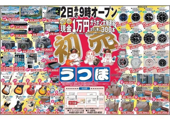2015年【うつぼ初売り】Webチラシ大公開♪