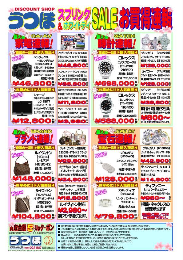 うつぼWebチラシ-2015.3.jpg