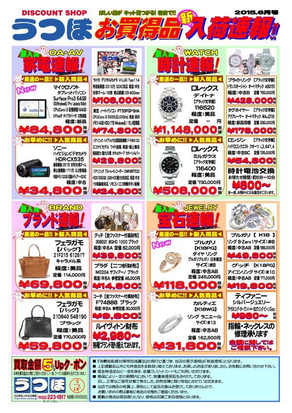 6月Webチラシ公開【ディスカウントフロア】♪