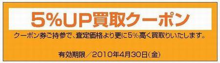 まち得_買取強化広告_201004cc.jpg