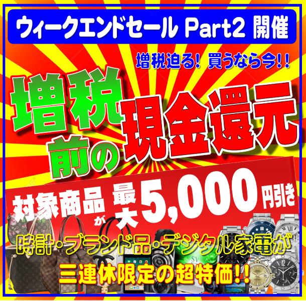 タイトルPOP_増税直前値引POP_2019_Part2_600.png