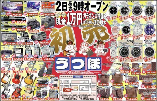 2012年初売り商品大公開!!