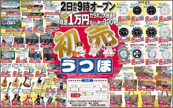 ★2019年うつぼ初売★ 赤札満開! 広告品ドドンと一挙大公開!!