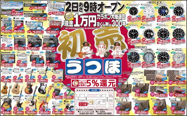 初売2020_HP.jpg