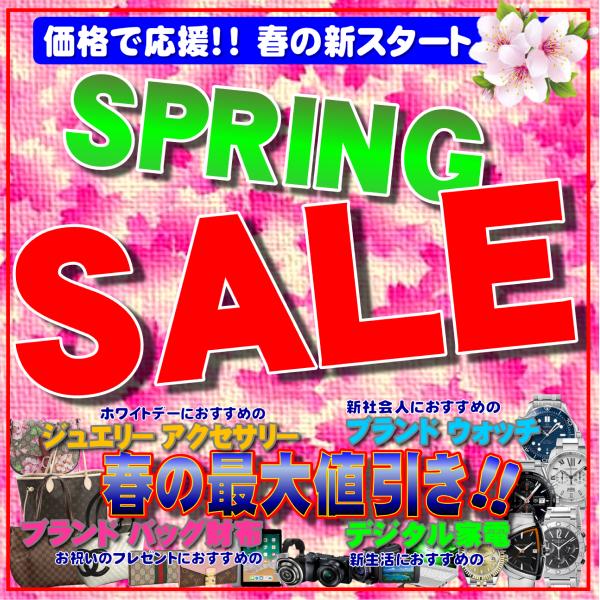 価格で応援!春の新生活「スプリングセール」開催中!