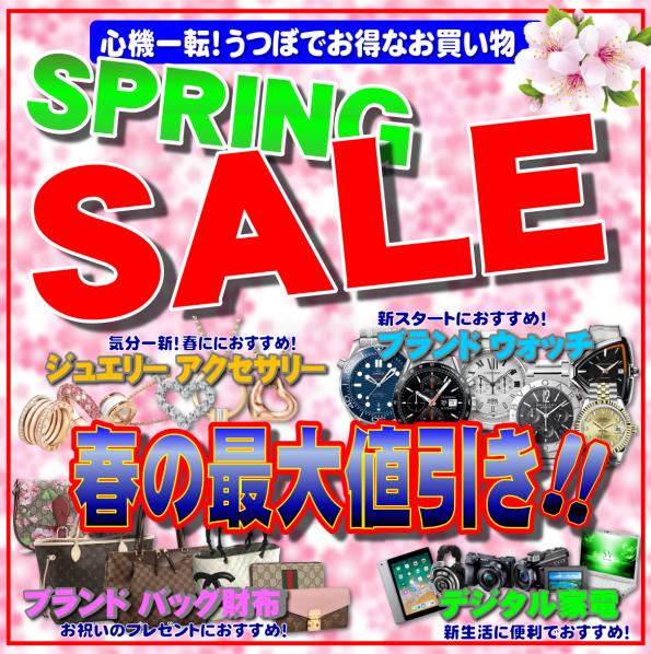 春のお得なお買物「スプリングセール」開催!