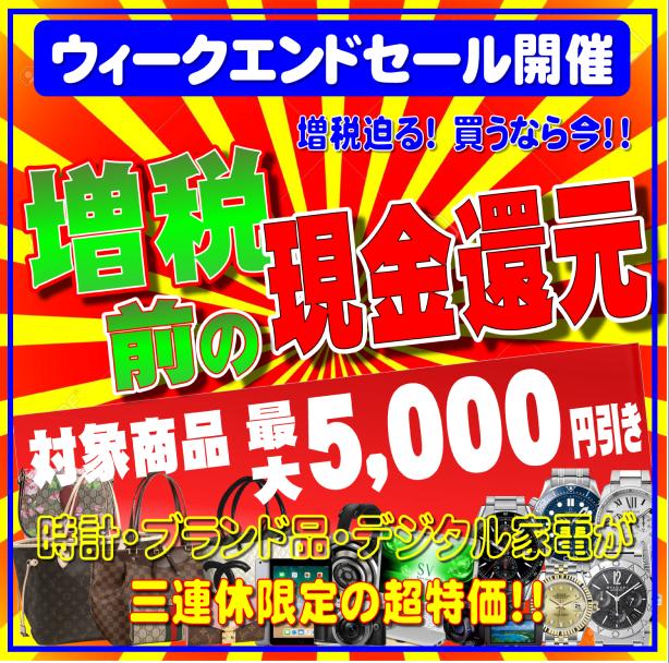 店頭壁面_増税直前値引POP_600a.png
