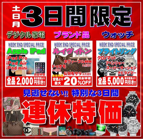 店頭壁面_連休特売POP_2019_1月M.jpg