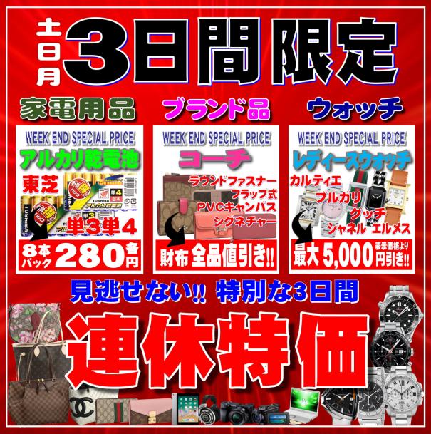 店頭壁面_連休特売POP_2019_2月M.png