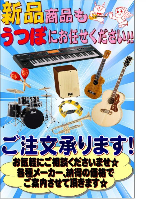 新品受注POP2 800.jpg