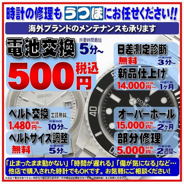 時計修理チラシ_M.jpg