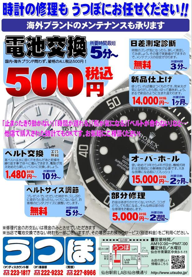 時計修理チラシ_S.jpg