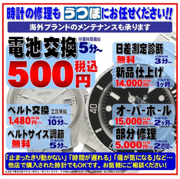 時計修理バナー_2018.jpg