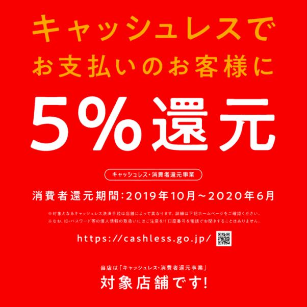 消費者還元事業_対象店POP_PNG.png