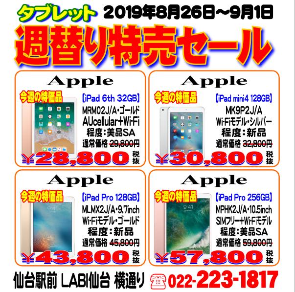 大好評!タブレット週替りセール☆今週の特価品☆