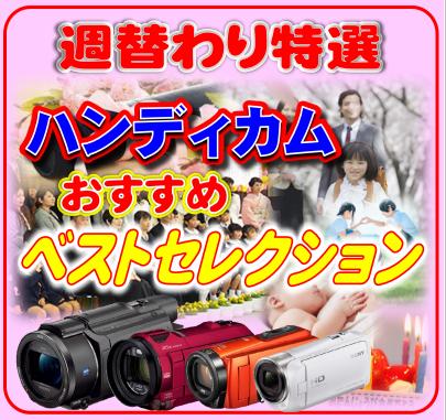 週替わりおすすめセレクション_ビデオカメラ_400.png