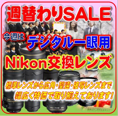 週替わりSALEバナーPOP_交換レンズ_400.png