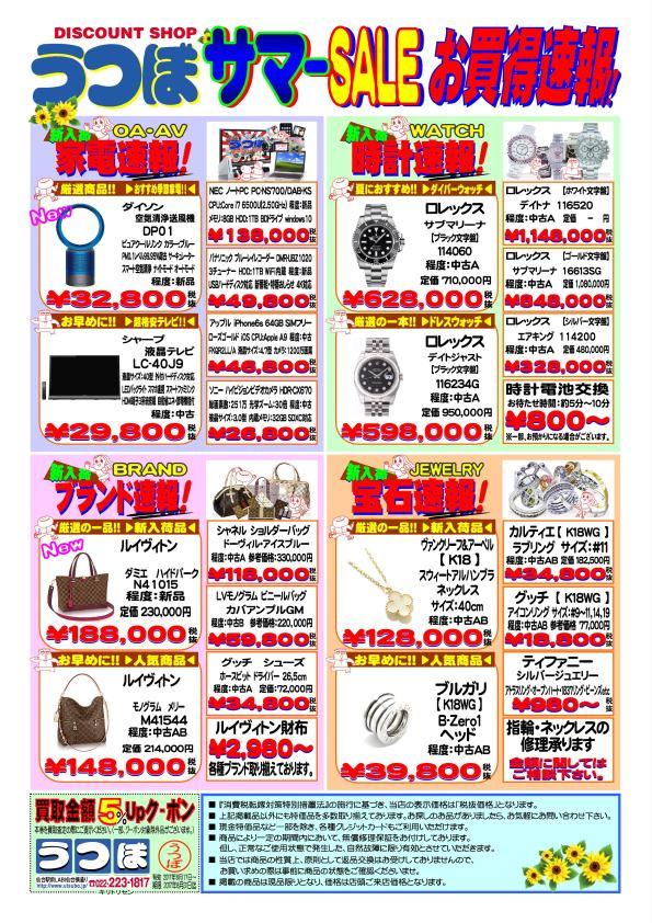 ブランドアイテム七夕値引き増量!! & 今月のディスカウントフロア【Webチラシ】公開!!