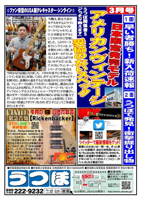 うつぼ配布チラシ_楽器_202003_裏面 JPEG.jpg