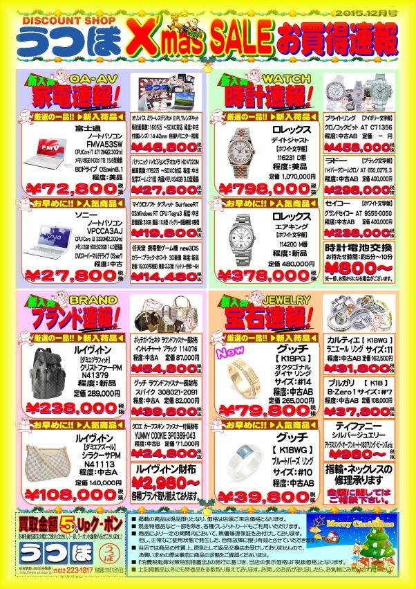 うつぼ配布チラシ_201512_1F_表.jpg