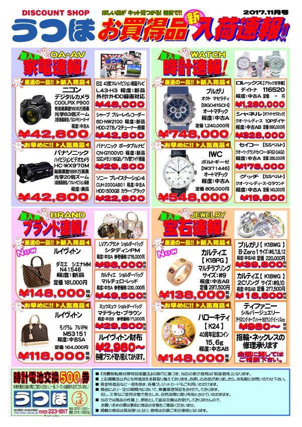 うつぼ配布チラシ_201711a_1F_表.jpg