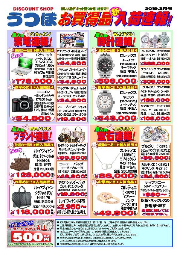 うつぼ配布チラシ_201903_1F_M.jpg