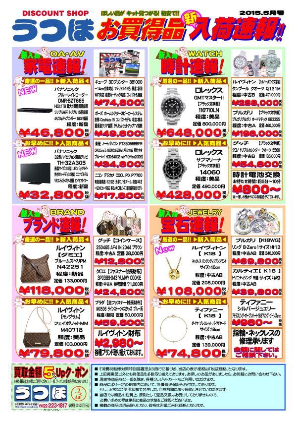 うつぼWebチラシ-2015.5ディスカウントフロア.jpg