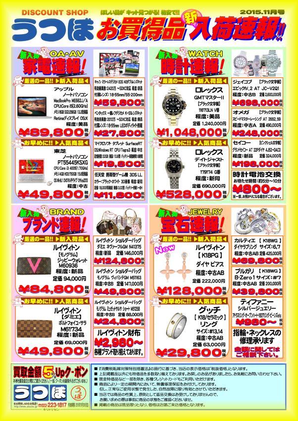 うつぼWebチラシ2015.11.jpg