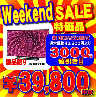三連休セール _特価品POP_TV_400.png