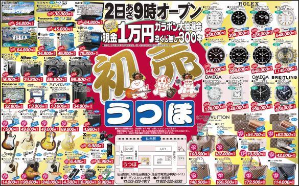 初売広告_2018_S.jpg