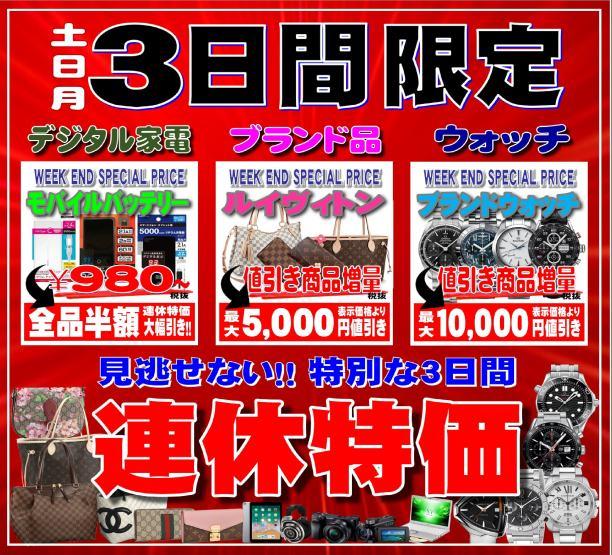 店頭壁面_連休特売POP_2018_M.jpg