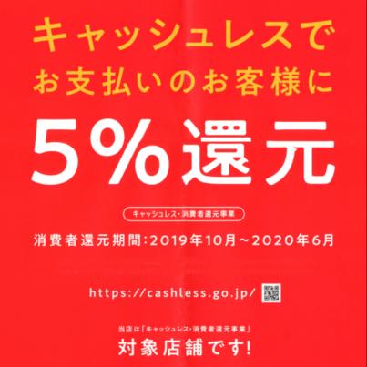 消費者還元事業_対象店POP_600.png