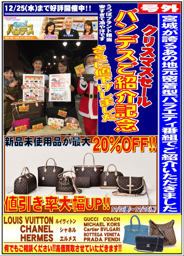 済【2019】店頭販促POP、サンタ5%POP.png