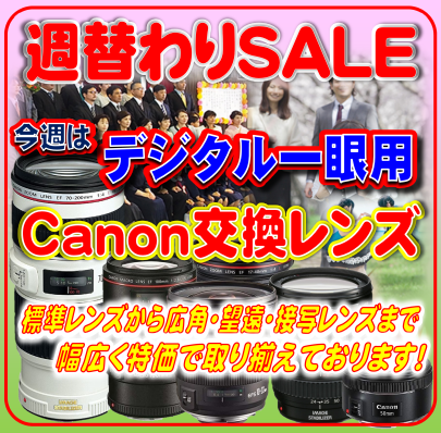 週替わりSALEバナーPOP_交換レンズ_canon_400.png
