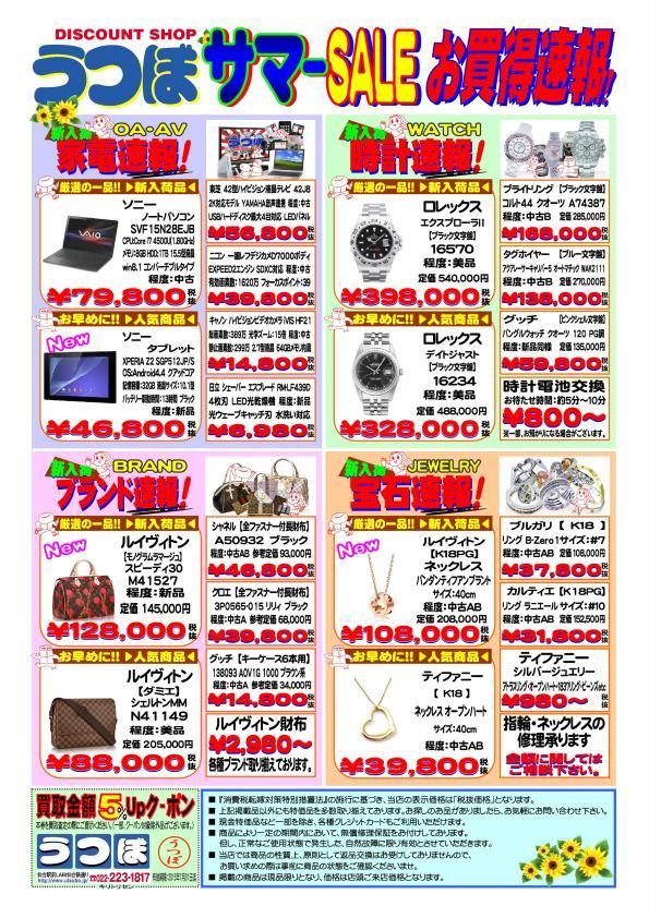 ディスカントフロア【Webチラシ】7月号.jpg