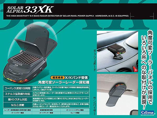 セルスター カーレーダー 33XK