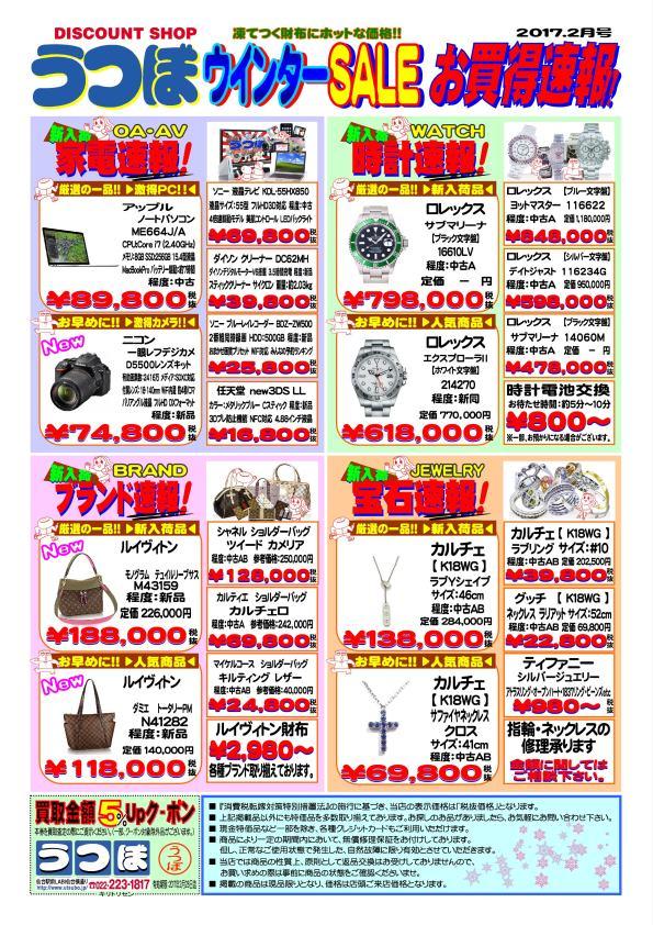 2017.2月【Webチラシ】ディスカウントフロア